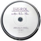 [YS]Good-J DVD+R DL CPRM非対応 データ&ビデオ対応(8.5GB/215min) 2.4-8倍速 10枚 スピンドルケース GJDL+8X10PW[メール便発送、送料無料、代引不可]