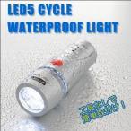 防水サイクル対応ライト 5灯 シルバー