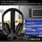 ������� �磻��쥹�إåɥե��� EXTRA 5in1 FM�饸����¢ ��������å� ..