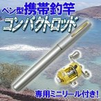 携帯時はペン型約20.5cmが、伸ばすと約96cmのつり竿に!ペン型携帯釣竿 ペン型コンパクトロッド(ベイトリール付き) .
