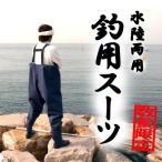 クロスワーク 水場作業に! ウェーダー釣具/水陸両用 釣り用スーツ ..