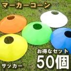 トレーニング用 ディスクコーン マーカーコーン ランダム5色各10個 50枚セット ..