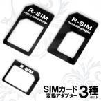 [YS]NanoSIM MicroSIM SIM 変換アダプタ 3点セット For iPhone 5 4S 4 NanoSIM→SIM or MicroSIM MicroSIM→SIMカード[メール便発送、送料無料、代引不可]