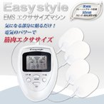 [YS]Easy style EMSエクササイズマシーン[メール便発送、送料無料、代引不可]