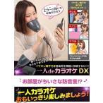 ショッピングカラオケ E&K 一人deカラオケDX パソコン・スマホ・テレビにも対応! ..