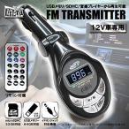 [YS]SDカード/USBメモリー対応 MP3/WMA FMトランスミッター リモコン付属 12V専用 LBR-SP09[メール便発送、送料無料、代引不可]