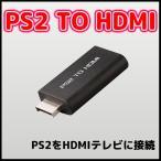 PS2 TO HDMI コンバーター PS2をHDMIテレビに接続 変換 アダプター .