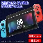 Nintendo Switch ガラスフィルム 硬度9H 0.26mm 液晶 保護フィルム 保護 シール 任天堂 スイッチ 専用 .