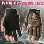 釣り用手袋 指3本出し 迷彩柄 フリーサイズ 防寒 フィッシンググローブ ルアー釣り 滑り止め 手袋 .
