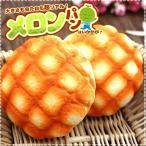 スクイーズ メロンパン 香り付き 10cm リアルサイズ 低反発 パン PUPAN .