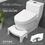うまくしゃがーむ3 折りたたみ式 洋式トイレで和式のように「しゃがむ」トイレ踏み台 便秘解消 便秘イス ORISHAGA ..