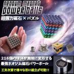 強力磁石の立体パズル マグネットボール216個セット 5mm カラフル ネオジム磁石 パワーボール 立体パズル NEOPB-5-CL .