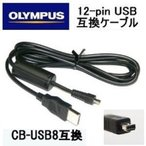 OLYMPUS CB-USB8 互換 USBケーブル オリンパス ミニ12ピン平型 接続ケーブル デジカメ・デジタルカメラ用 .