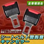 汎用シートベルト警告音キャンセラー2個セット 全車種適合 バックル式キャンセラー/TYP02-BK 警告灯 .
