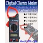 デジタルクランプメーター電圧 電流 抵抗測定ケース付 .