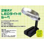 Yahoo!うめのやonline[YS]2WAY LEDライト付 折りたたみ式ルーペ スタンドルーペにも早変わり!![メール便発送、送料無料、代引不可]