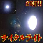 自転車用 21灯 LEDサイクルライト 3パターン+点滅 LED ヘッドライト .