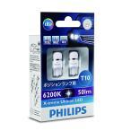 PHILIPS(フィリップス) ポジションランプ LED バルブ T10 6200K エクストリームアルティノン 2個入り 127996000KX2 .