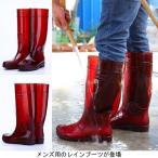 レインブーツ メンズ 雨靴 防水ブーツ 滑り止め オールシーズン 靴 男性用 雨具 ブーツ レインシューズ ロングブーツ 長靴 梅雨 くつ