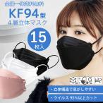 国内在庫 KF94 マスク  15枚 血色カラー 不織布マスク 柳葉型 韓国マスク 小さめ N95相当立体マスク 口紅付きにくい 飛沫防止 感染予防 通勤 通学  花粉症