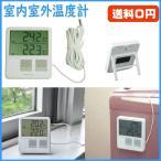 ドリテック 室内 室外温度計 ホワイト O-215WT