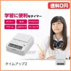 学習用卓上タイマー タイムアップ2・T-576 【ドリテック・デジタルタイマー】