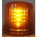 電池式LED回転灯 黄色
