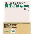 太一×ケンタロウ 男子ごはんの本 その3/レシピ本
