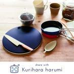 栗原はるみ/ミニまな板 (丸)/調理道具