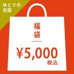 【栗原はるみ/キッチン用品】 2017年 ゆとりの空間 福袋 ≪5千円≫