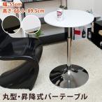 バーテーブル55cm 2色 / HT-14BK シンプルアジアンセンターテーブルリビングダイニングセット強化ガラスバーテーブルスツールチェアーPV ランキング1位獲得