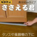 家具転倒防止安定板ささえる君90cm 楽天ランキング1位獲得