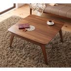 こたつテーブル ルミッキ 75×75cm / 40600056 暖房 コタツ 炬燵 座卓 テーブル 足温器 モダン