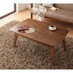 こたつテーブル ルミッキ 90×60cm / 40600057 暖房 コタツ 炬燵 座卓 テーブル 足温器 モダン