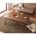 こたつテーブル ルミッキ 105×75cm / 40600058 暖房 コタツ 炬燵 座卓 テーブル 足温器 モダン