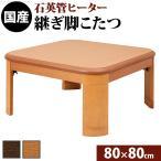 楢ラウンド折れ脚こたつ LIRAリラ 80×80cm / 11100243  こたつ テーブル 正方形 コタツ 北欧  ポップ オシャレ かわいい おしゃれ ナチ ランキング1位獲得