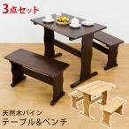 パインテーブル&ベンチセット / SAN-008P/NA キッチンリビングテーブルダイニングセットチェア食卓テーブルセット椅子イス食卓セット天 楽天ランキング1位獲得