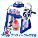 かき氷屋さん2 アンティークかき氷器 D-1400