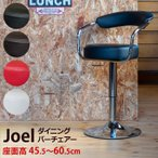 椅子 スツール 座椅子 Joelダイニングバーチェア CLF-16 椅子 いす イス チェアー スツール 一人掛け 1人掛け バーチェアー カウンターチェアー ハイチェアー