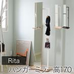 Rita シリーズ ハンガーミラー   送料無料 / DRT-1005 Rita スタンドミラー 姿見 北欧 おしゃれ デザイン ハンガー 全身 鏡 ミラー 収納 ミッドセンチュリー 家