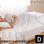 mofua natural 先染めストライプのタオルケット ダブル