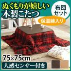 人感センサー付きこたつ ミッテ 75×75cm+保温綿入りこたつ布団チェックタイプ 2点セット 送料無料