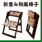 折畳み和風椅子 花柄 / 700350 座いす 座イス チェア 1人掛け 一人掛け 椅子 イス いす 和室に最適 畳用椅子 花柄 座面高さ 完成品 花柄 和室 コンパクト 持ち
