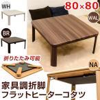 家具調折脚フラットヒーターコタツ 80×80 正方形