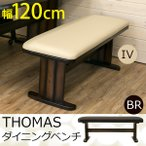 THOMAS ダイニングベンチ 幅120cm