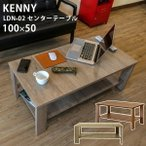 KENNY センターテーブル 100×50 ldn02 / ldn02 リビングテーブル ローテーブル モダン レトロ 選べる3色 シンプル