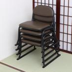 Yahoo!バリュー家具! ゆとり生活研究所和座敷チェア(背もたれ付き) 4脚組 / イス チェア スタッキングチェア 背もたれ付 椅子 会合 高齢 お年寄り 会議 積み重ね 来客用