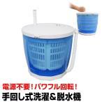 手回し式バケツ型洗濯機 HCW-100 10233 防災対策 災害対策 手動洗濯機 手回し式洗濯機 脱水機 電源不要 アウトドア 静音 ポータブル ペット