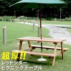 レッドシダーピクニックテーブル OHPM-105 送料無料 ポイント5倍