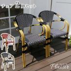 庭 ガーデニング ガーデンファニチャー ガーデンチェア テーブル PEラタンアームチェア2P PLS-CH-2P 簡単組立 ガーデン PEラタン テラス 庭 レッド ブラック ア